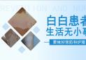 【北京专门看白癜风的】白斑日常护理常识